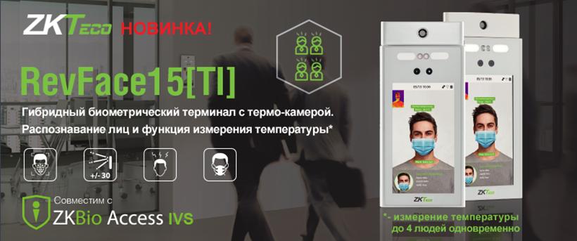 Гибридный биометрический терминал RevFace15 [TI]