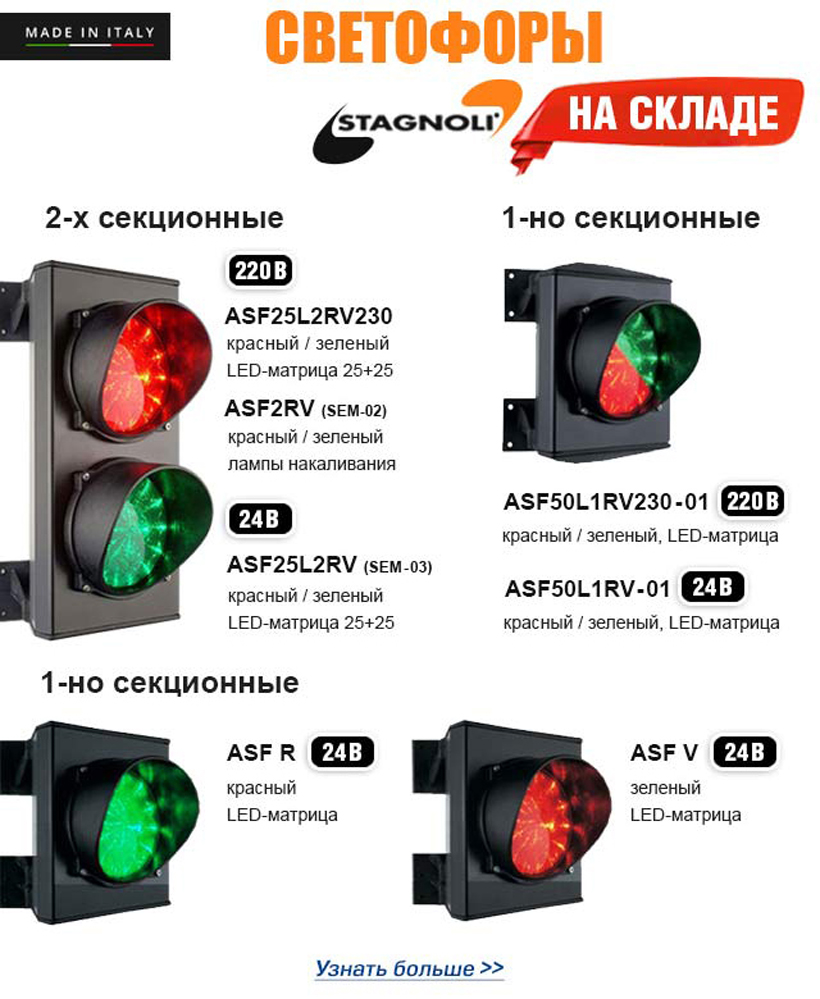 Все модели светофоров Stagnoli на складе