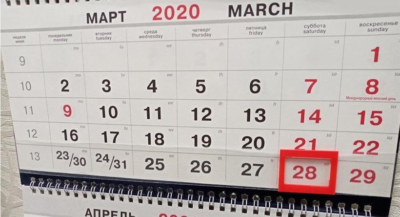 Порядок работы с 28 марта по 30 апреля
