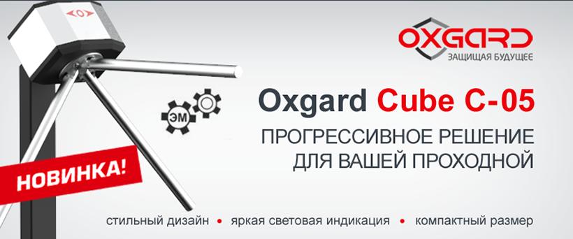 Турникет Oxgard Cube C-05