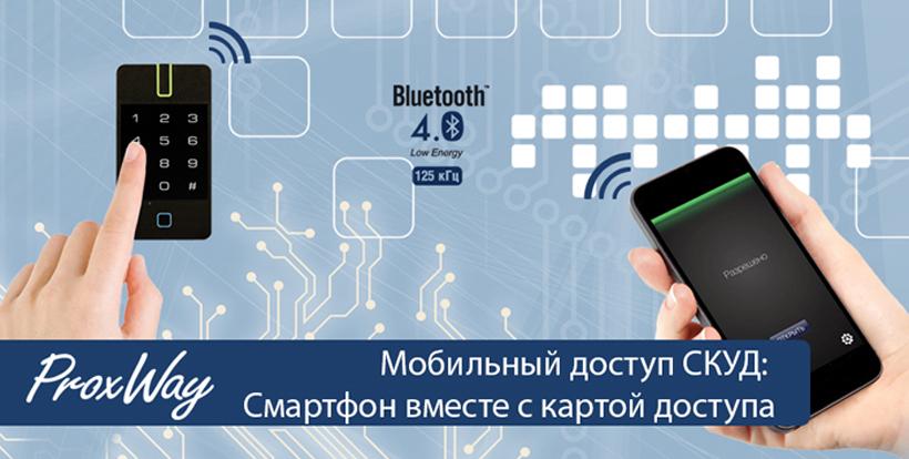 Смартфон вместе с картой доступа