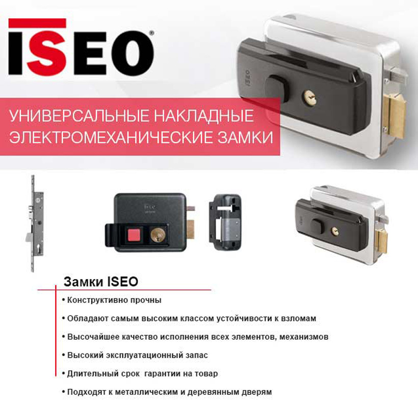 Электромеханические замки ISEO