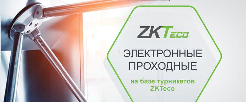 Электронные проходные на базе ZKTeco