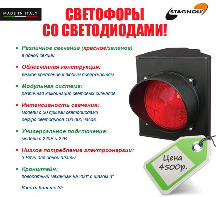 Светодиодные светофоры Stagnoli