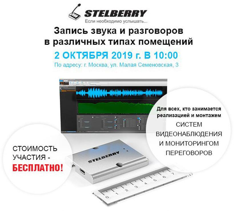 Приглашаем на семинар «Mystery STELBERRY»