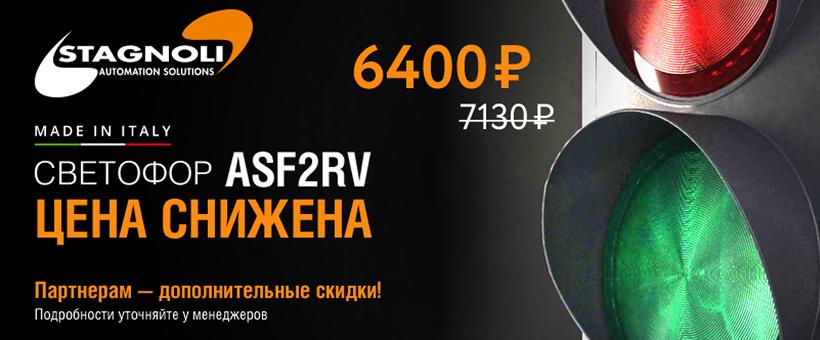 Светофор ASF2RV