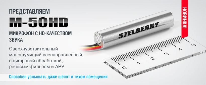 Новая модель HD микрофона Stelberry M-50 HD