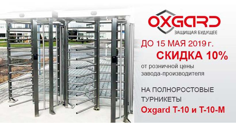 Скидка на полноростовые турникеты OXGARD