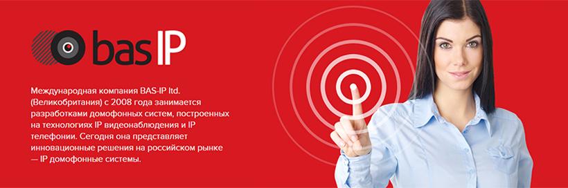 Семинар «Домофонные IP системы BAS-IP»