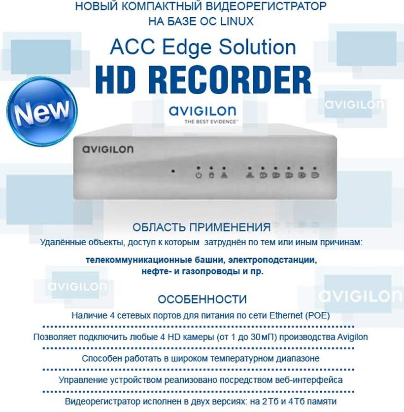 ACC ES HD видеорегистратор Avigilon