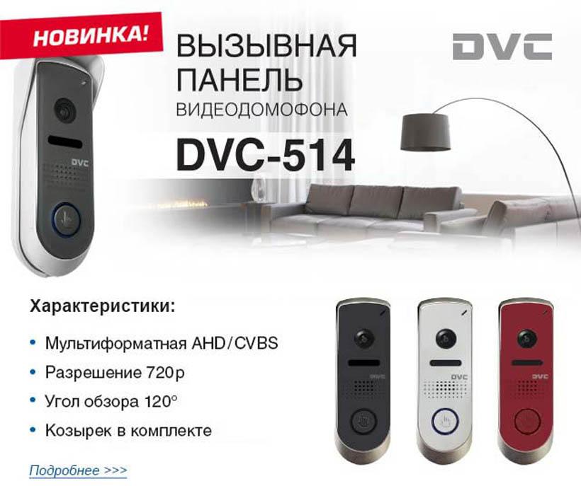Вызывная панель DVC-514
