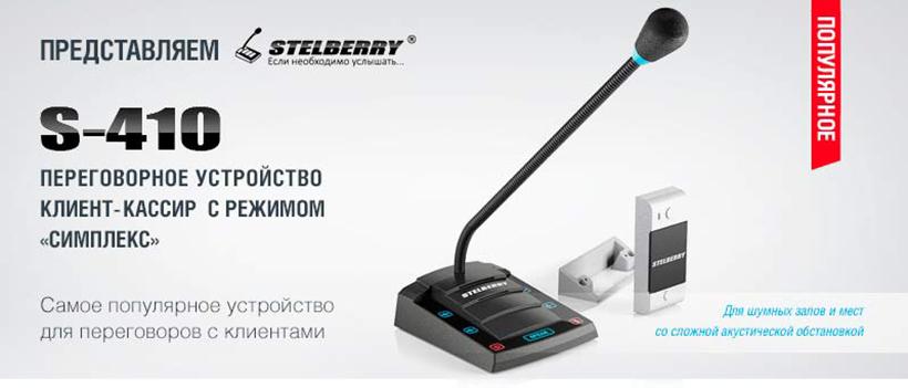 Переговорное устройство Stelberry S-410