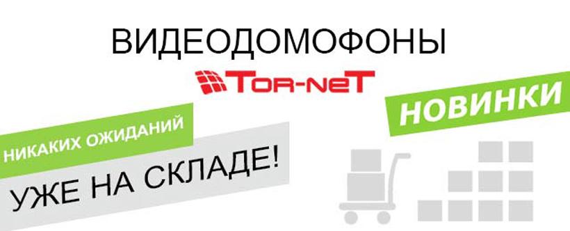 Новые модели домофонов Tornet уже на складе