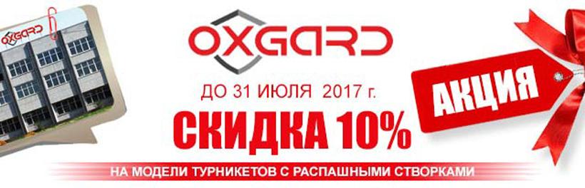 Скидка 10% на турникеты OXGARD