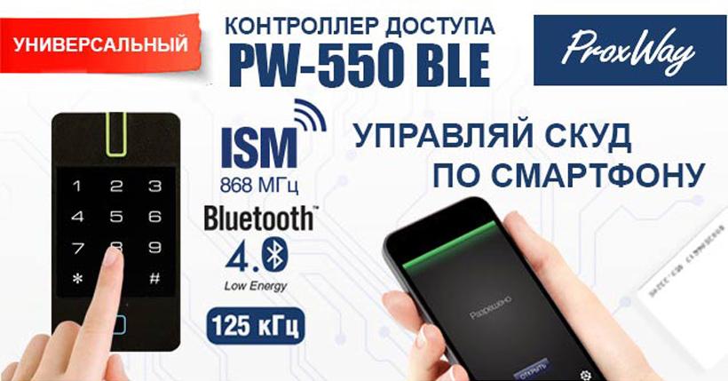 Универсальный контроллер доступа PW-550 BLE