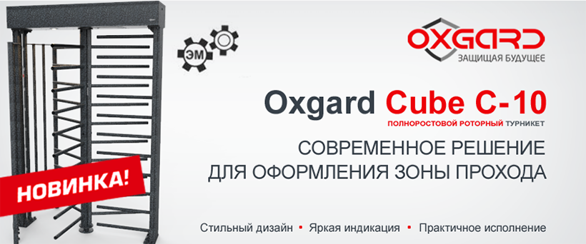 Полноростовой турникет Oxgard Cube C-10
