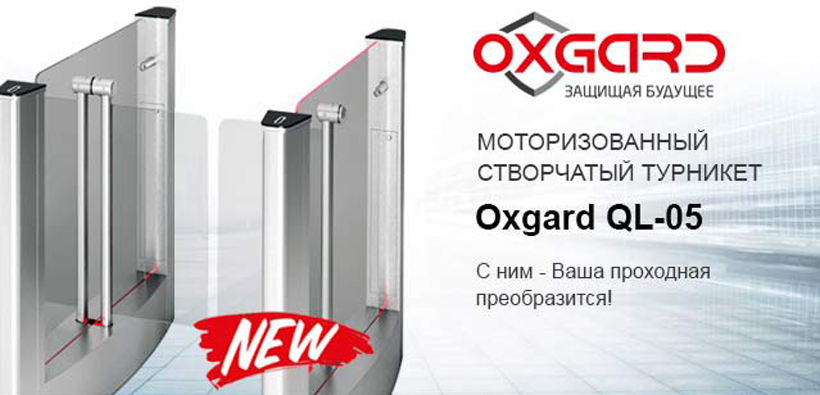 Турникет OXGARD QL-05