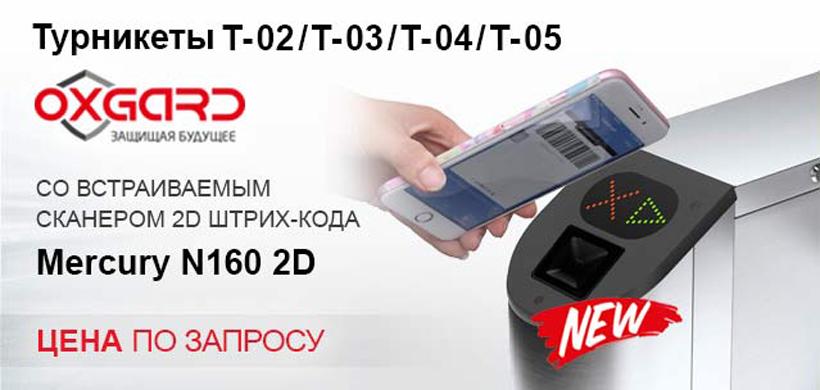 Турникеты OXGARD со встраиваемым сканером 2D штрихкода