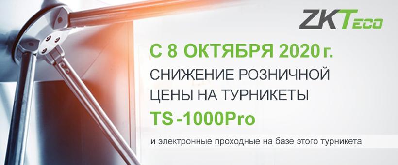 Снижение розничной цены на турникеты TS-1000 Pro