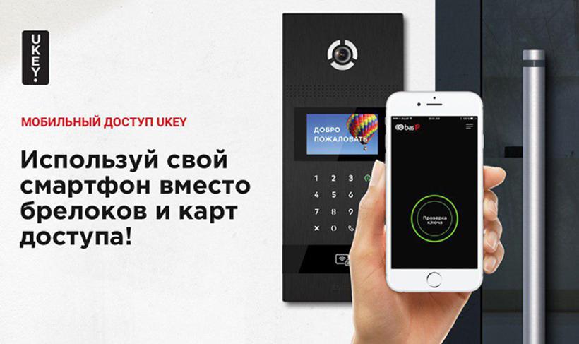 Мобильный доступ UKEY от BAS-IP