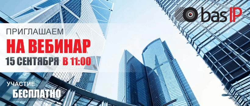 5 способов увеличить доход с BAS-IP