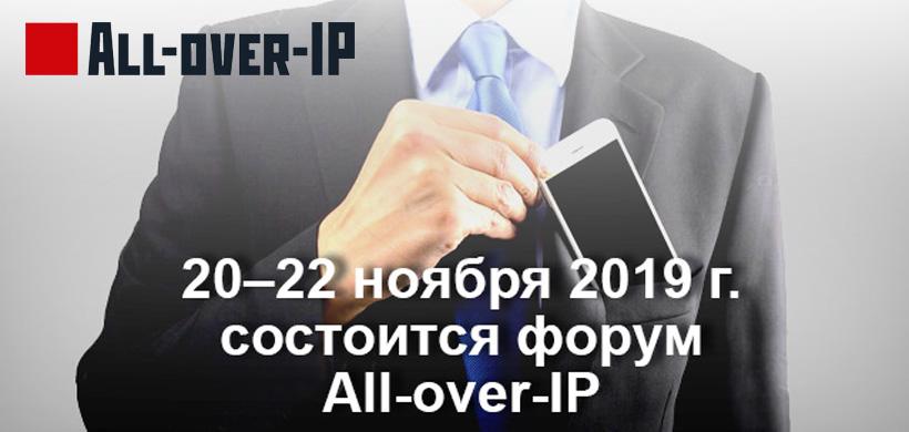 Приглашаем на All over IP 2019