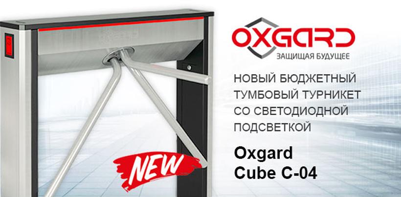 Турникет OXGARD Cube C-04 со светодиодной подсветкой