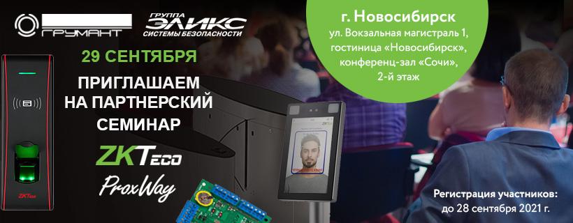 Семинар Proxway и ZKTeco в Новосибирске