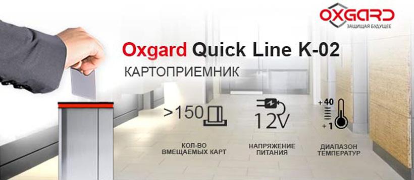 Картоприемник Oxgard Quick Line K-02
