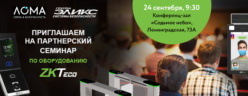 Партнерский семинар в Хабаровске