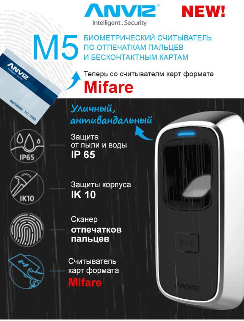 Биометрический антивандальный считыватель ANVIZ M5