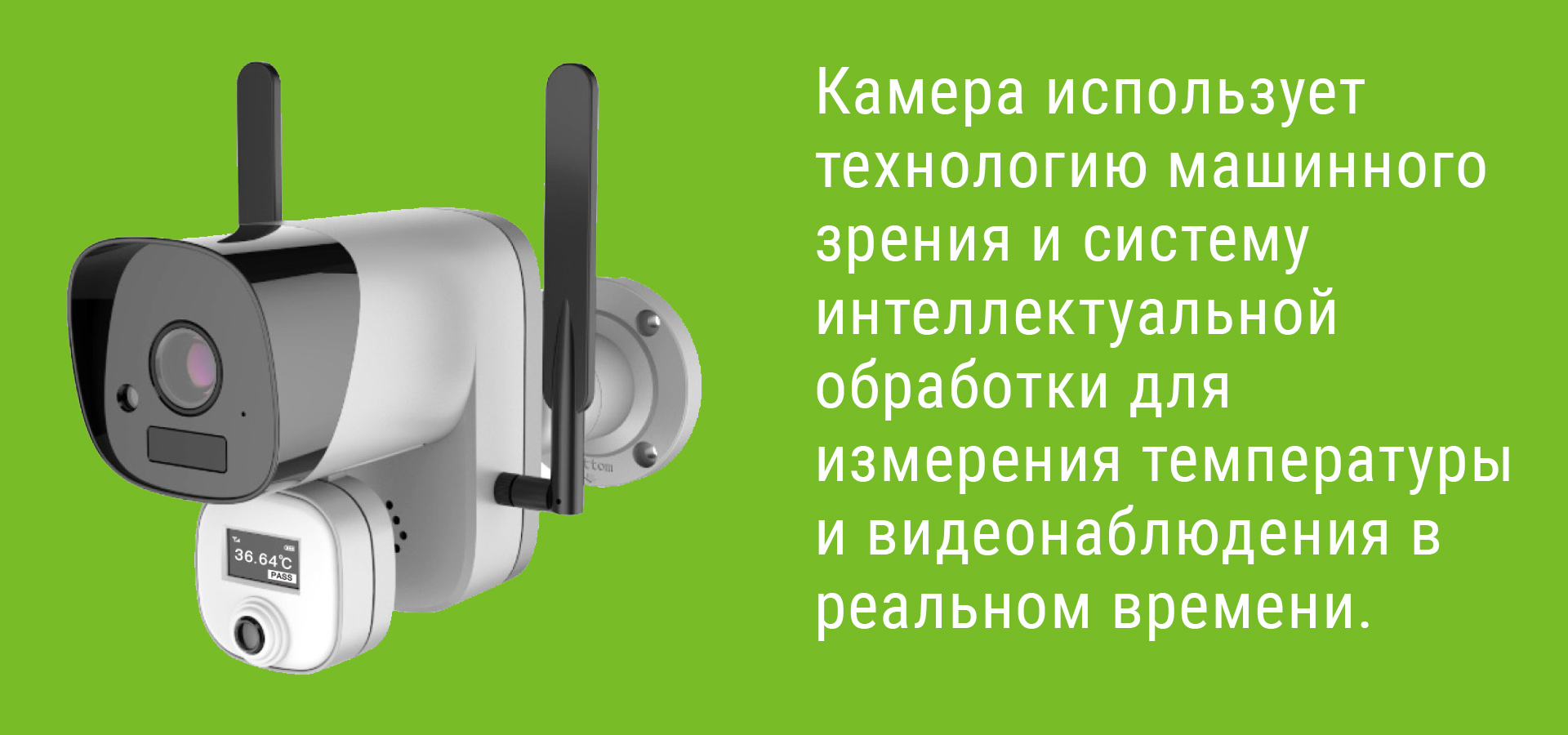 Новая Wi-Fi камера для измерения температуры тела