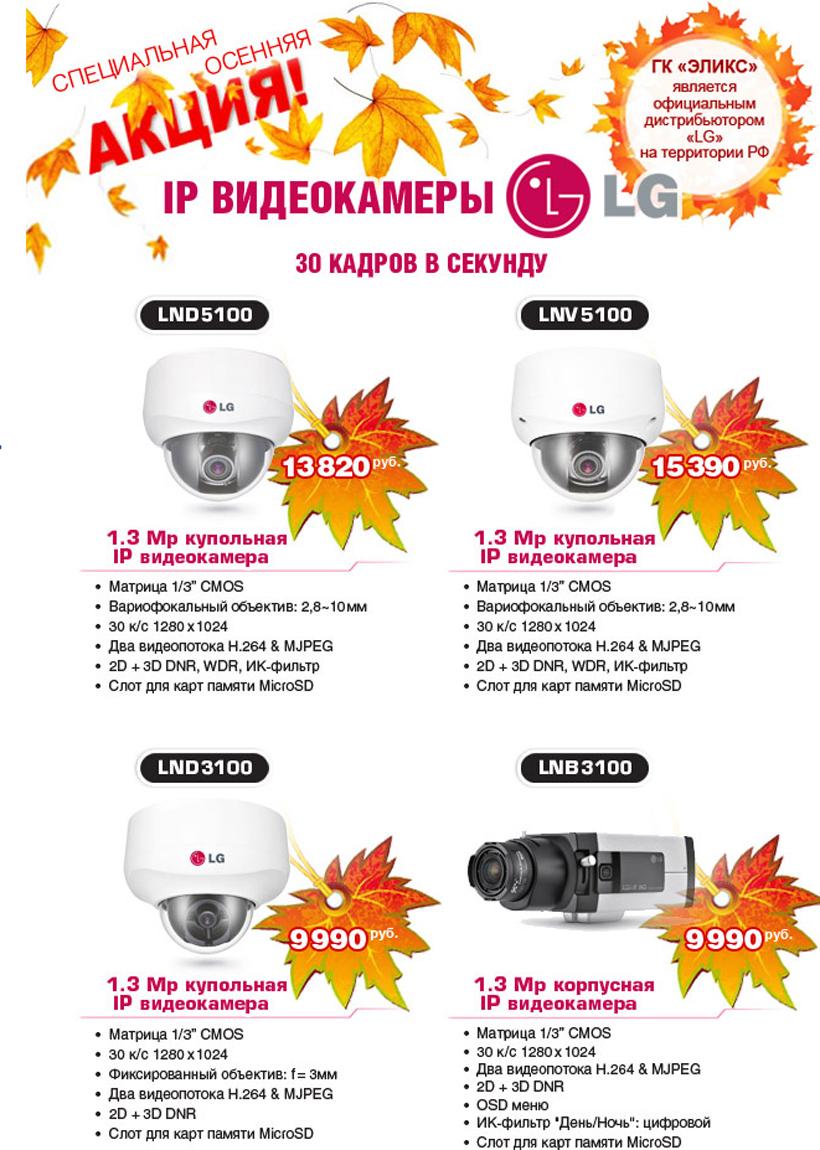Осенняя акция на IP видеокамеры LG