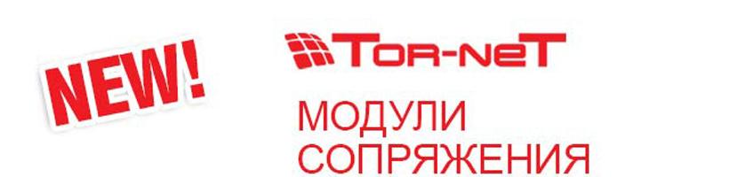 Модули сопряжения Tor-neT для координатных и цифровых домофонов