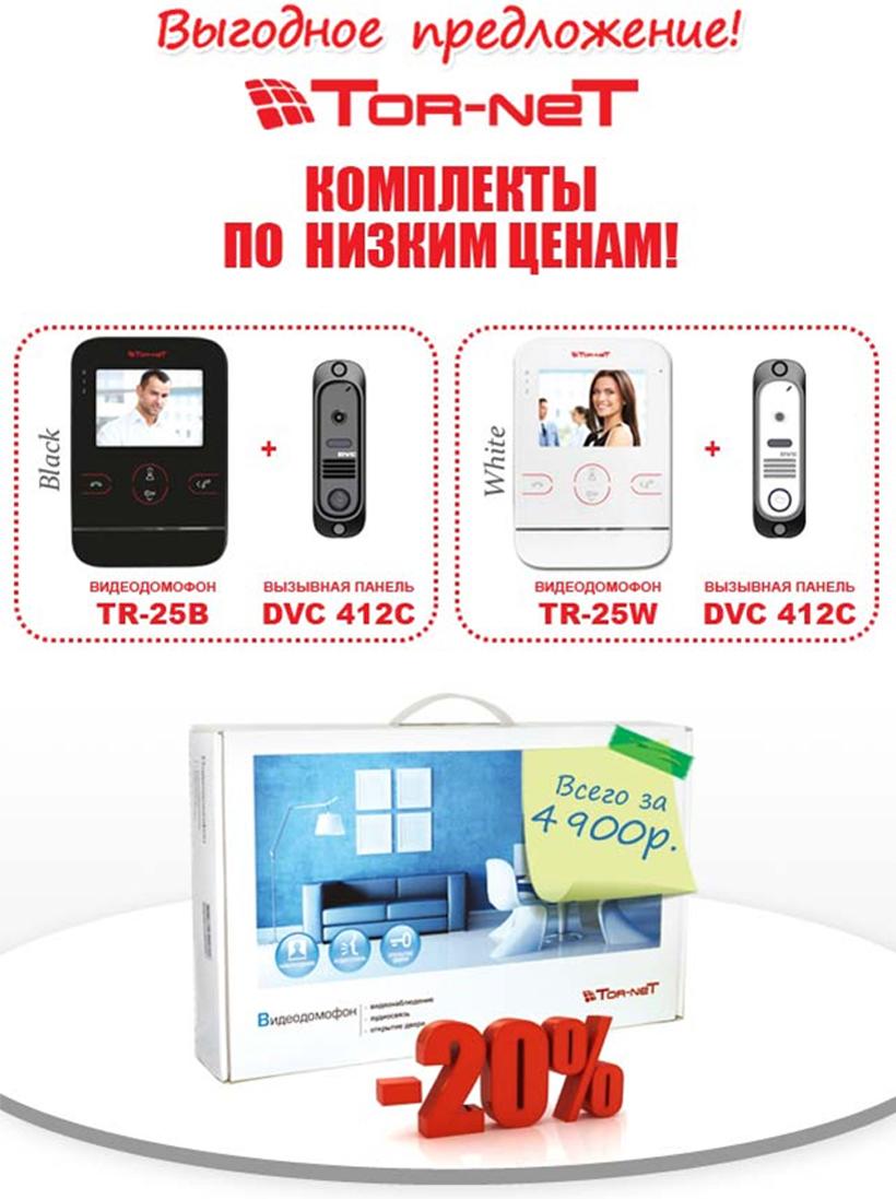Комплекты видеодомофонов TORNET по низким ценам!
