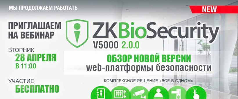 Вебинар «ZKBioSecurity — web-платформа безопасности»