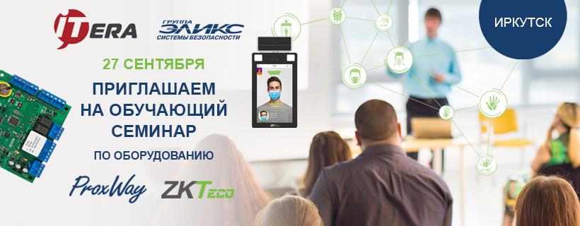 Обучающий семинар ZKTeco и Proxway в Иркутске