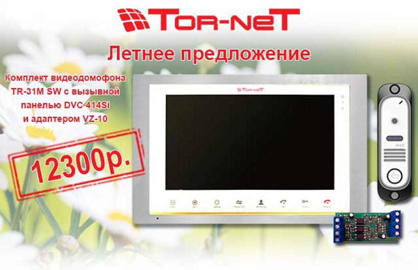 Летнее предложение от Tornet