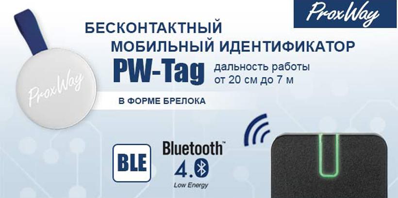 Мобильный идентификатор PW-Tag