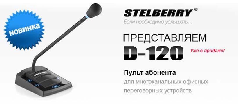Пульт абонента Stelberry D-120