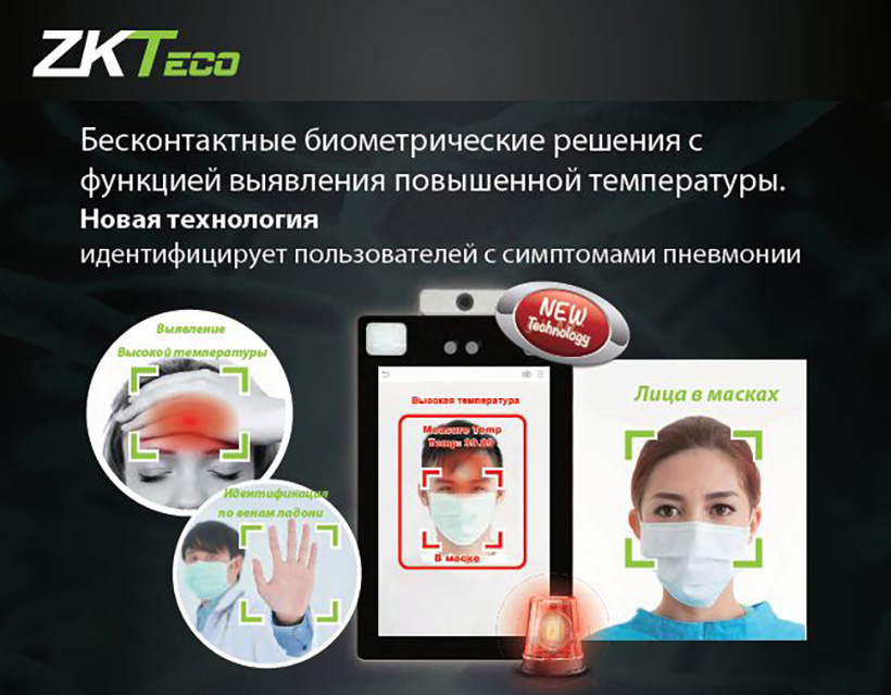 ZKTeco: противоэпидемические биометрические решения