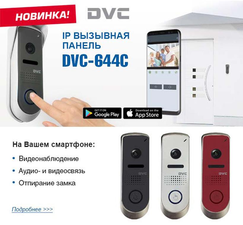 Вызывная IP панель DVC-644C