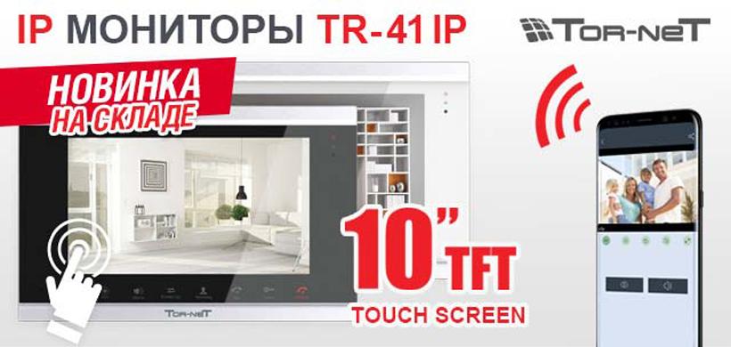 Touch Screen IP видеомонитор Tornet TR-41