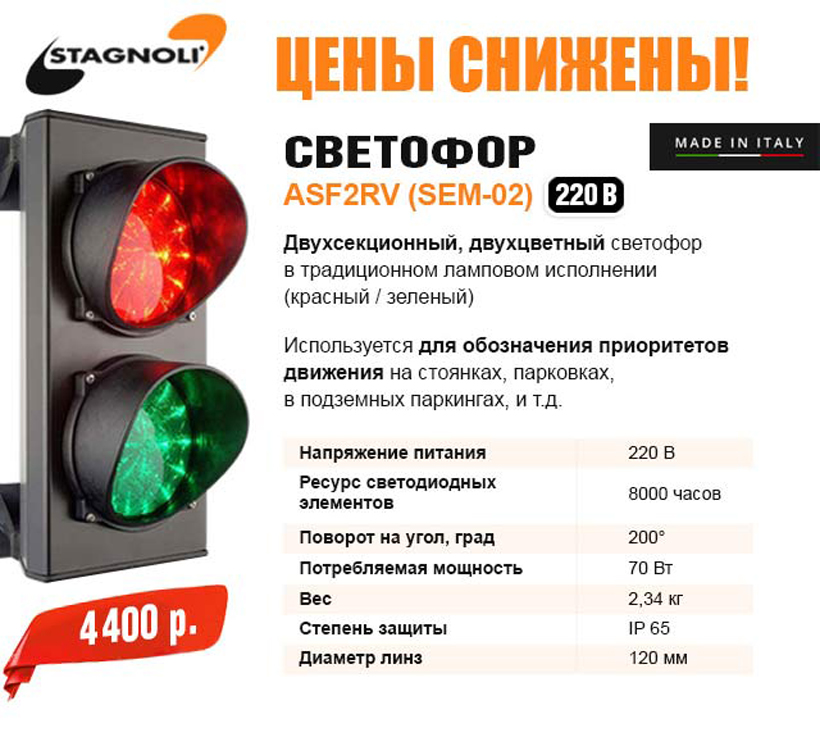 Снижение цен на светофор SEM-02