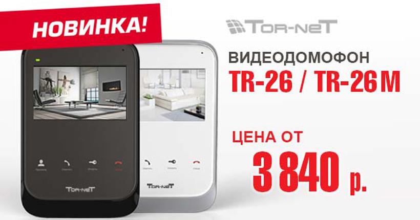 Новый видеодомофоны TR-26 и TR-26M
