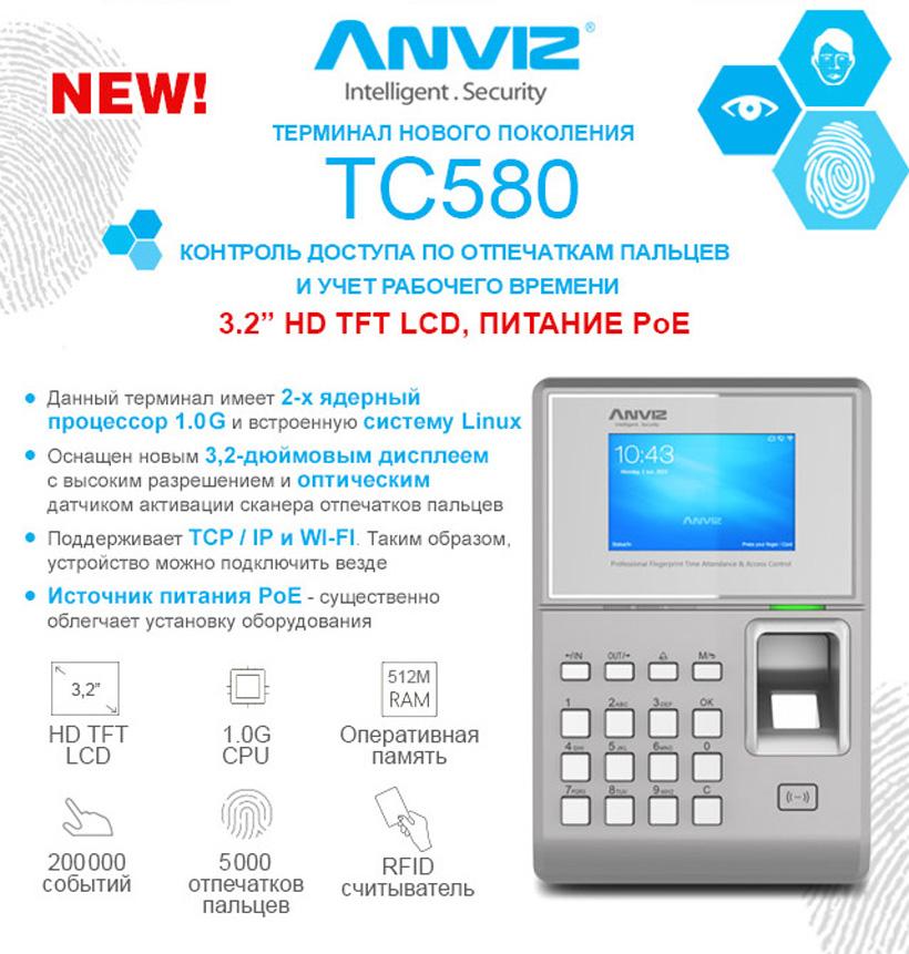 СКУД терминал нового поколения ANVIZ TC580