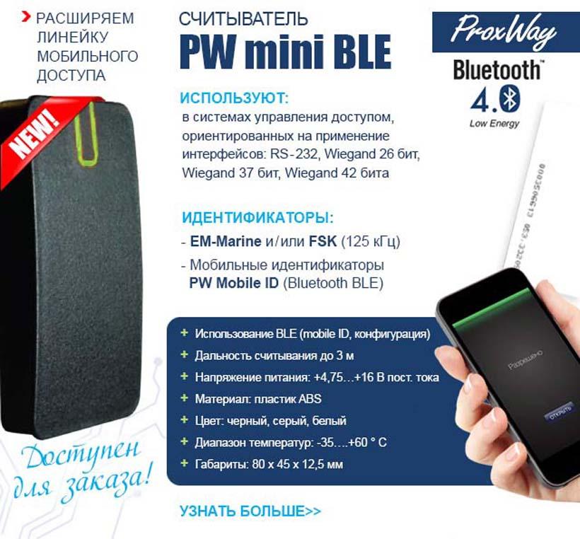 Новинка! Считыватель Proxway PW mini BLE