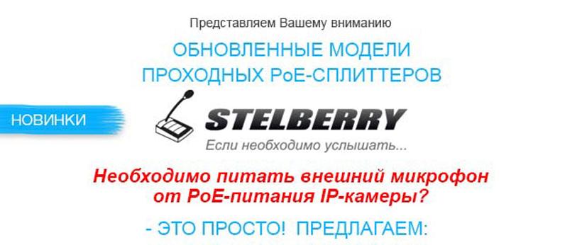Новые модели проходных PoE-сплиттеров Stelberry
