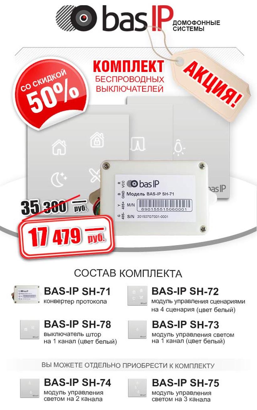Комплект беспроводных выключателей Bas IP