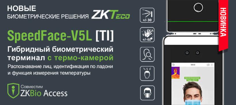 Новые биометрические системы ZKTeco